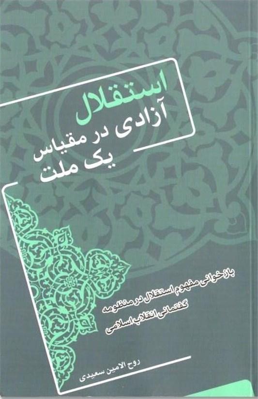 استقلال: آزادی در مقیاس یک ملت انتشارات خبرگزاری تسنیم