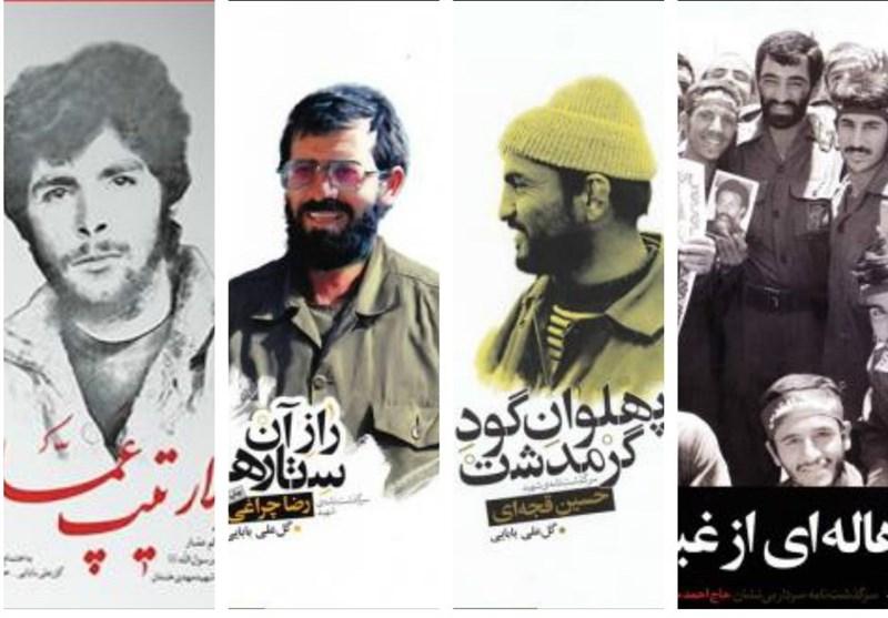 جزئیات کتاب جدید گلعلی بابایی و حسین بهزاد