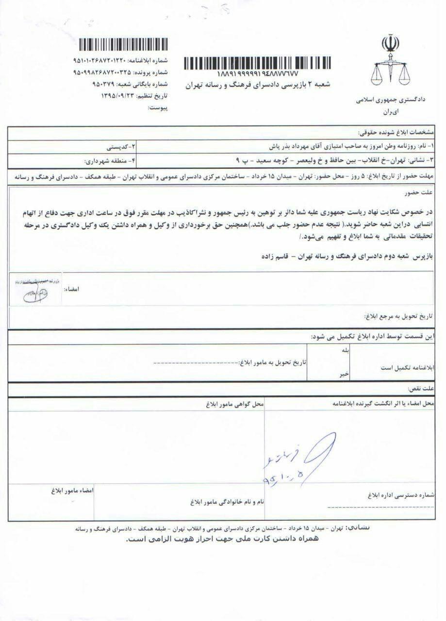 شکایت نهاد ریاستجمهوری از مهرداد بذرپاش+ تصویر نامه شکایت