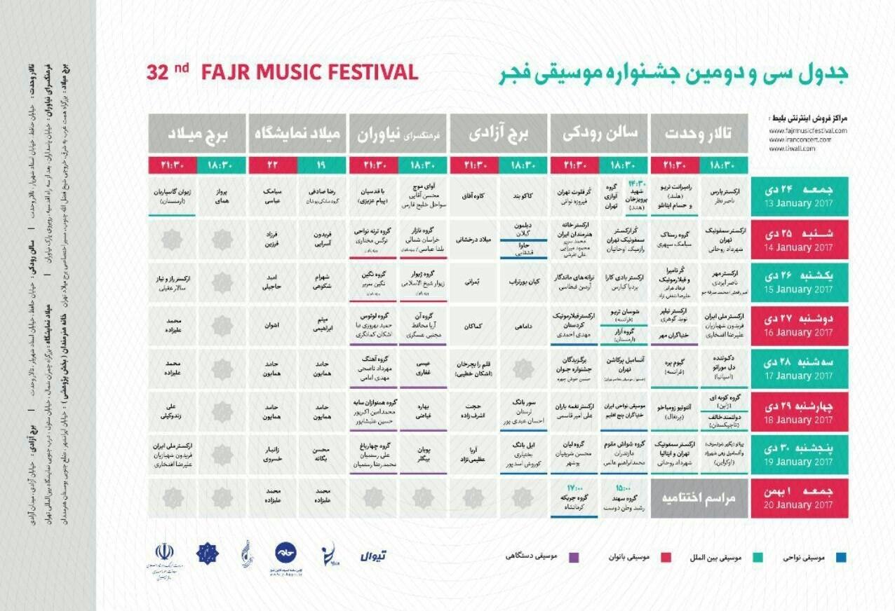 جشنواره موسیقی فجر از ٢٤ دی آغاز میشود