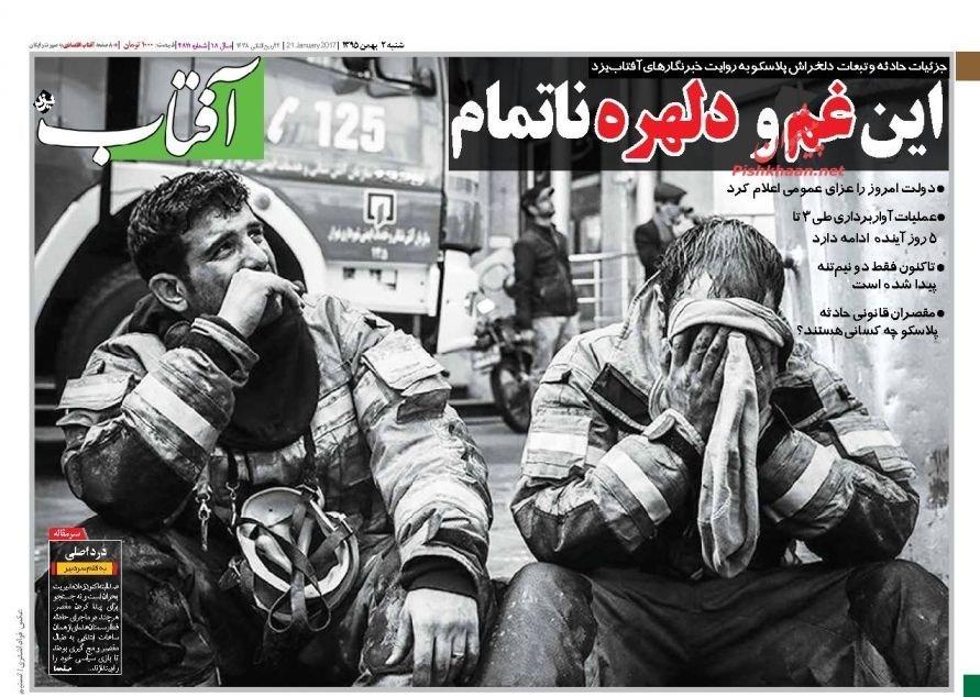 تصاویر صفحه اول روزنامهها بعد از حادثه پلاسکو