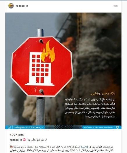 محسن رضایی: تذکر آنجا که جان و مال مردم درخطر است باید ضمانت اجرا داشته باشد
