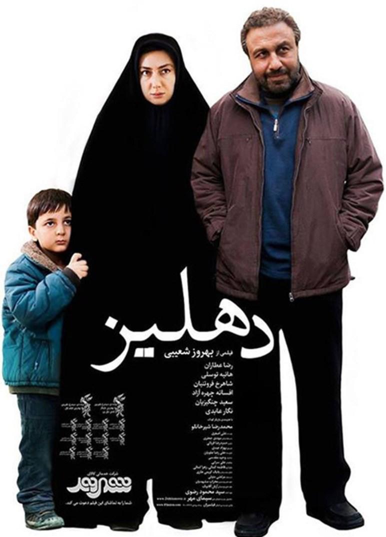 پخش فیلم «توهم» و 26 سینمایی دیگر در پایان هفته+پوستر