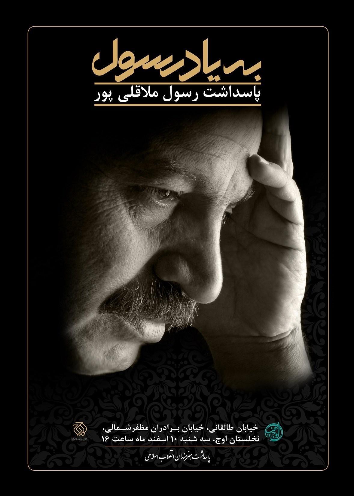 اخبار سینمای ایران    اوج هنر تجلیل از مرحوم رسول ملاقلی پور در سومین