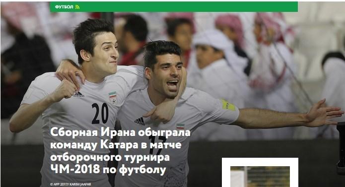 بازتاب پیروزی ایران در رسانه روسیهای