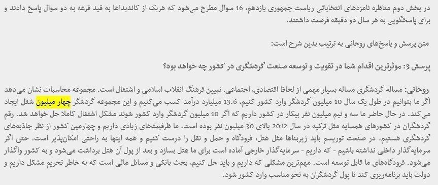 حسن روحانی:فقط با گردشگری ۴میلیون شغل ایجاد میکنم/جهانگیری:کسی که وعده شغل میلیونی میدهد درپی فریب مردم است