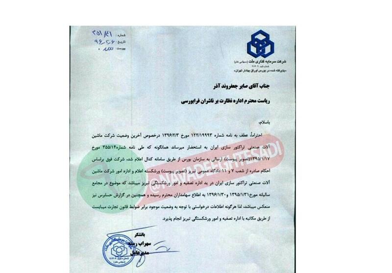 1396021312531896710715594 - تراکتورسازی ایران ورشکست شد + سند