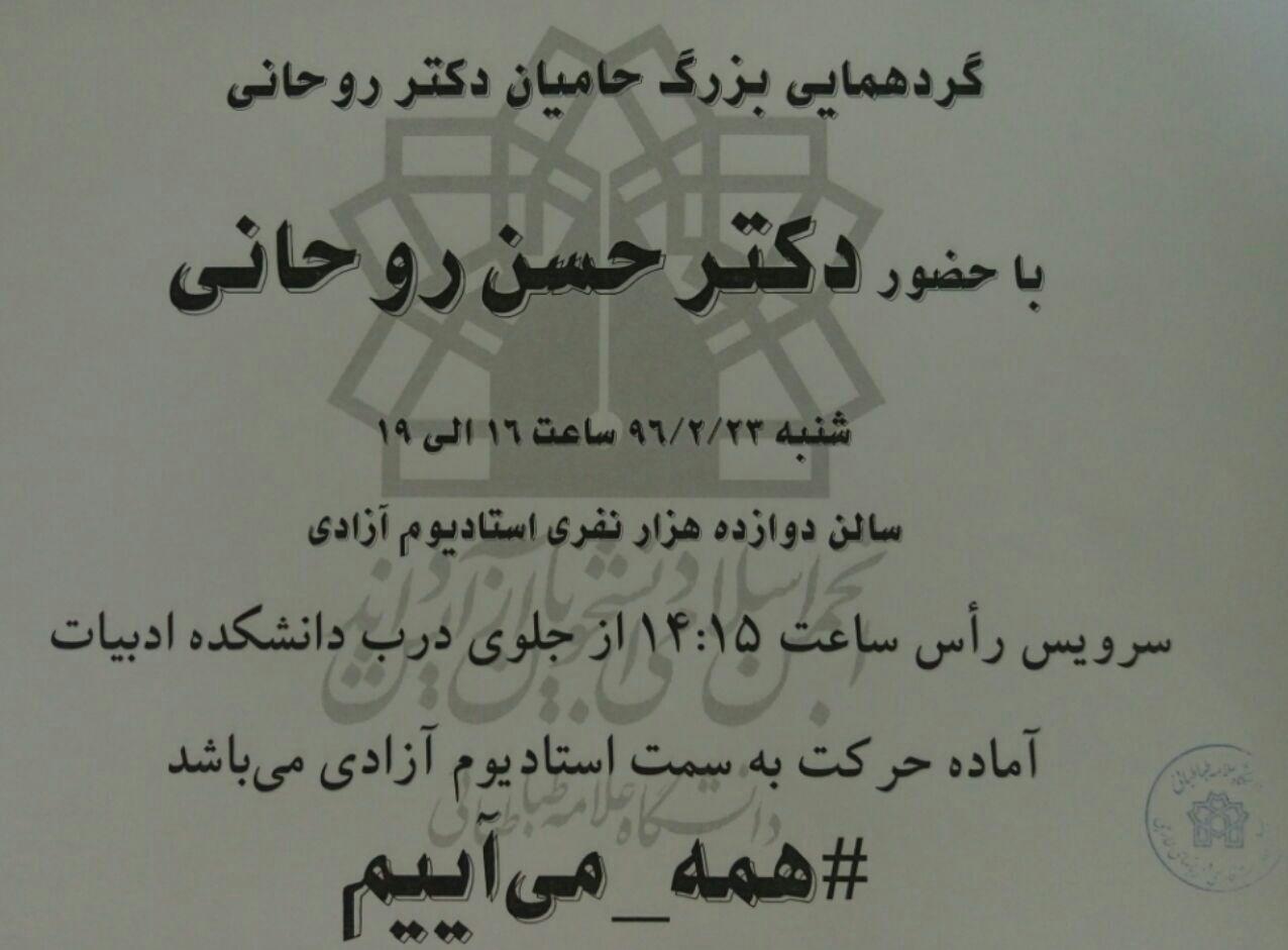 13960223155850332108328210 - گزارش سایت طرفدار رئیسی و قالیباف از گردهمایی حامیان روحانی