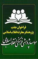 پذیرش پژوهشگر معارف انقلاب اسلامی
