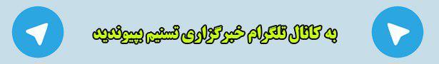 کانال تلگرام تسنیم