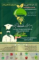 جشنواره غذای درمانی
