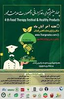 جشنواره غذا درمانی