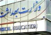 توضیحات وزارت بهداشت درباره دانشجویان دانشگاههای خارج از کشور