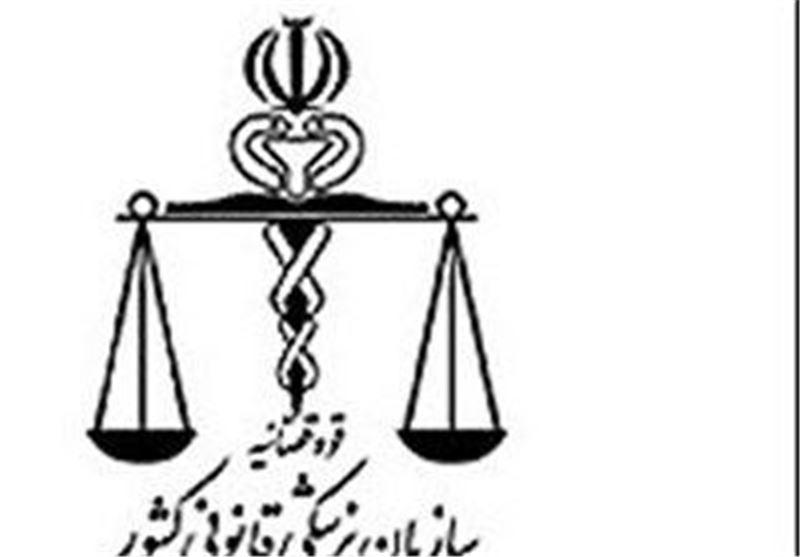 پزشکی قانونی