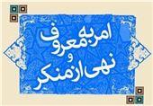فضاسازی فرهنگی در ادارات کردستان برای احیای امربه معروف