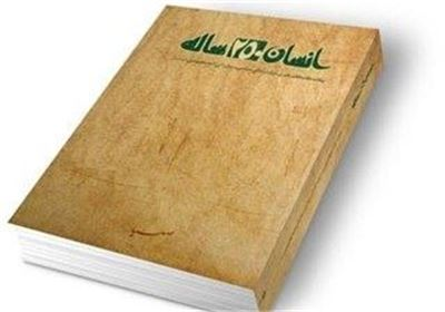 یادداشت جوان آلمانی درباره اهمیت کتاب «انسان ۲۵۰ ساله» برای مسلمانان اروپا
