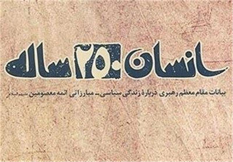 """استقبال از """"انسان 250 ساله"""" در شهر آفتاب/ تحلیل مشی سیاسی ائمه(ع) از زبان رهبر انقلاب"""