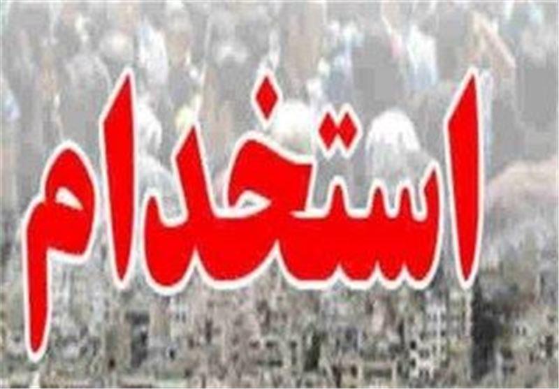 بخشنامه جدید استخدام دولتی ابلاغ شد + متن کامل بخشنامه