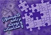 مصوبه کمیسیون برنامه مجلس درباره صندوق توسعه ملی