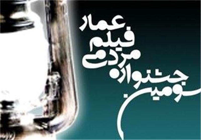 جشنواره فیلم مردمی عمار