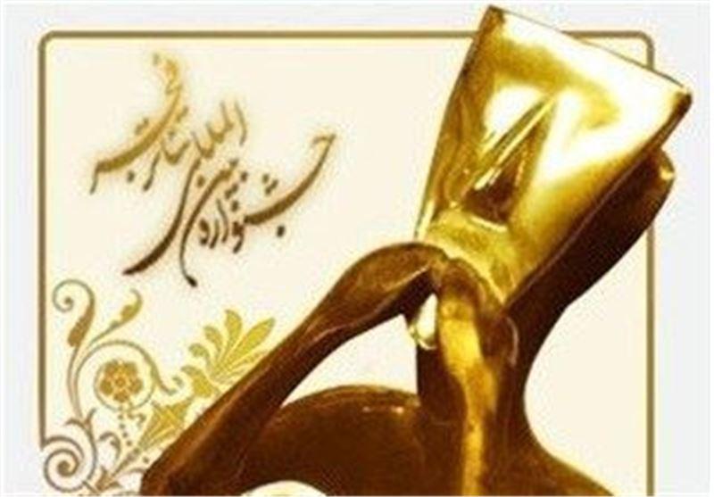 اعلام نمایشهای بخش مرور تئاتر فجر