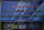 جزئیات اجرای پزشک خانواده در 15 استان کشور