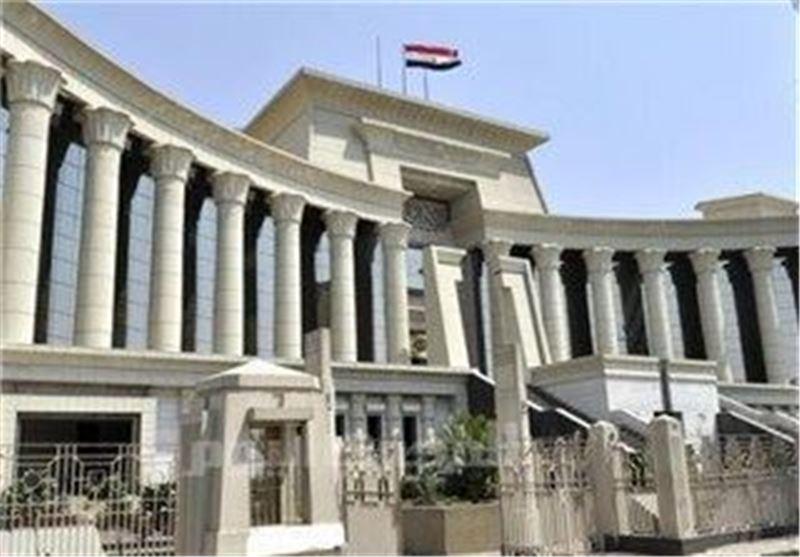 دادگاه عالی قانون اساسی مصر