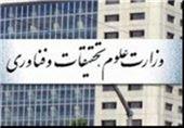 محرومیت دانشگاههای خراسان شمالی ادامه دارد