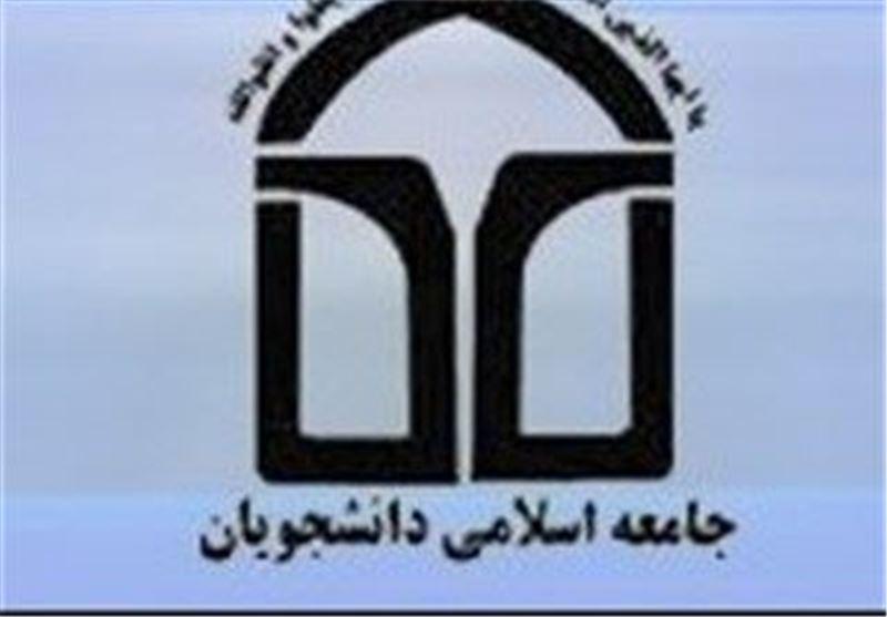 آغاز هفدهمین همایش سراسری جامعه اسلامی دانشجویان کشور در همدان