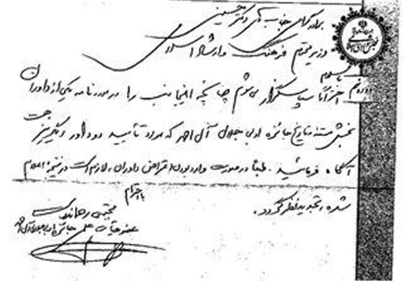 نامه رحماندوست به وزیر ارشاد