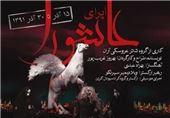 اپرای عروسکی عاشورا در شیراز روی صحنه میرود