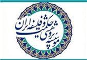درسگفتارهای خسروپناه و پارسانیا در «تولید و تکوین علوم انسانی اسلامی»