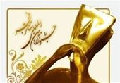 نمایش نماینده اصفهان به جشنواره تئاتر فجر راه یافت