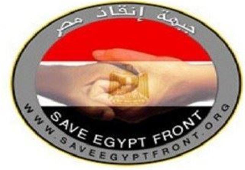 جبهه نجات ملی مصر