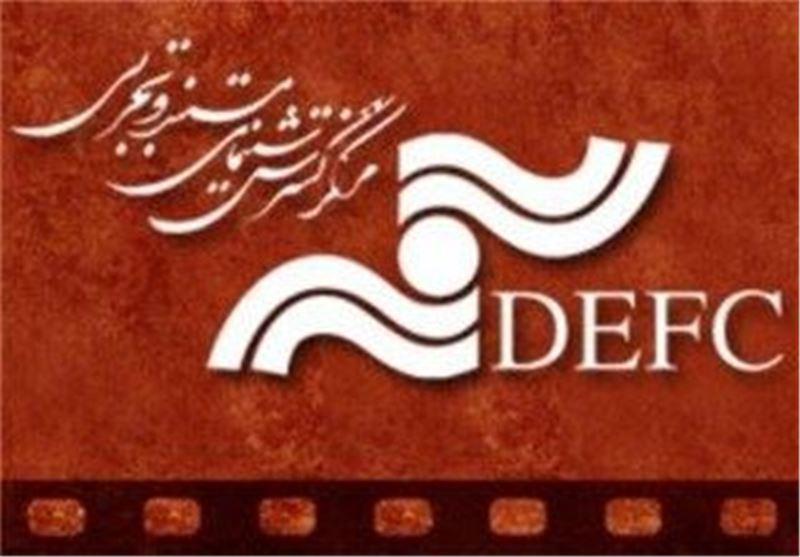 مرکز گسترش سینمای تجربی