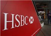 بانک انگلیسی اچ اس بی سی 10 هزار کارمند خود را اخراج میکند