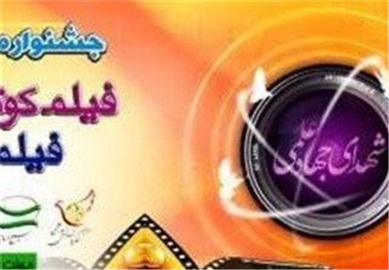 جشنواره شهدای جهاد علمی