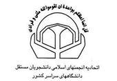 درخواست یک اتحادیه دانشجویی برای رسیدگی به مشکلات مردم خوزستان
