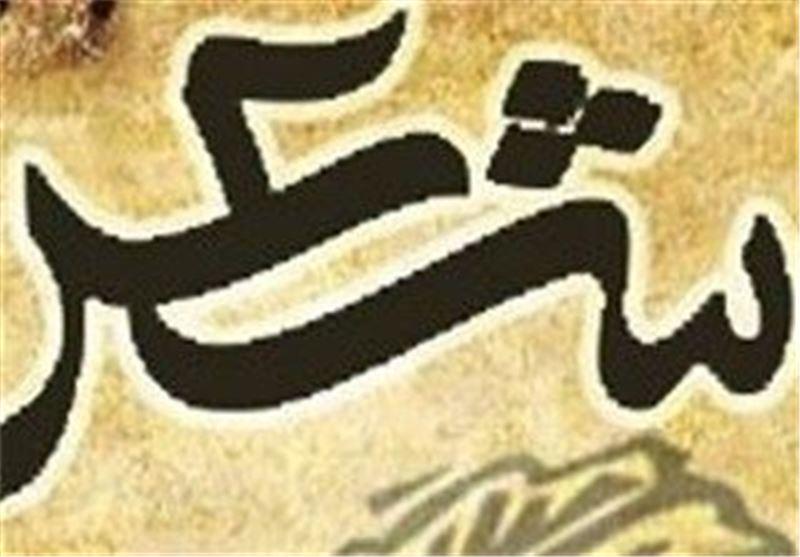 """شعر دوره معاصر دارای ابهام است/ """"تقید"""" ویژگی بارز شعر سنتی ایران"""