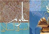 بررسی 95 مقاله تخصصی در 9 کمیسیون علمی سومین کنگره علوم انسانی اسلامی