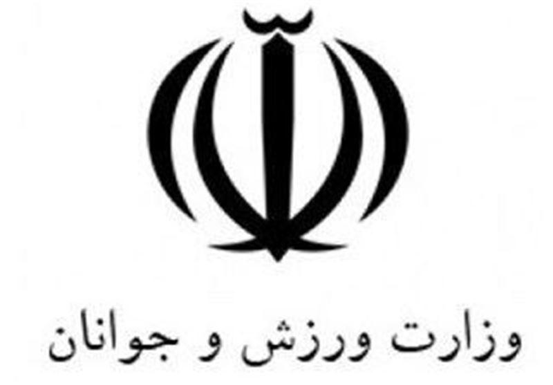 آرم وزارت ورزش و جوانان