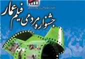 فیلم عمار