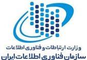 انتصاب عضو جدید هیئت عامل سازمان فناوری اطلاعات ایران