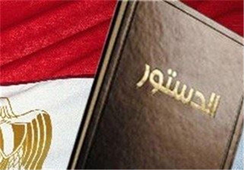 قانون اساسی مصر