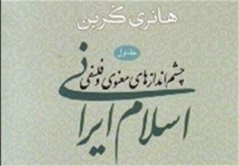 اسلام ایرانی