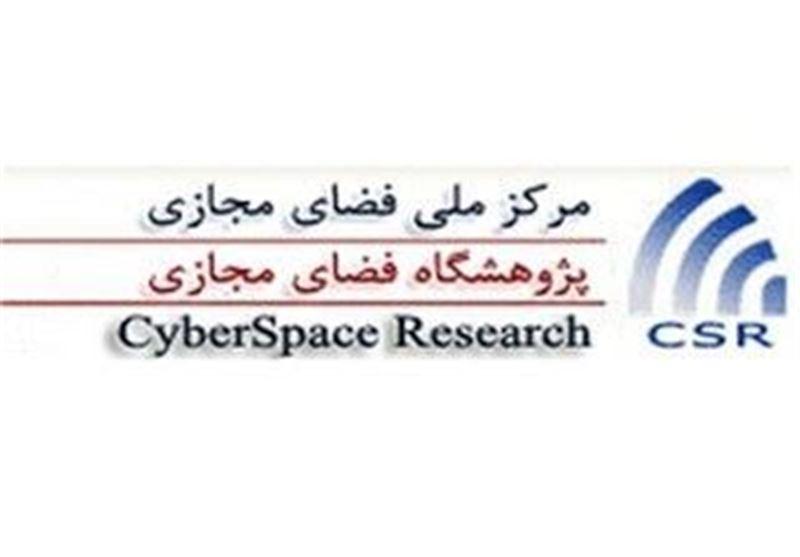 مرکز ملی فضای مجازی