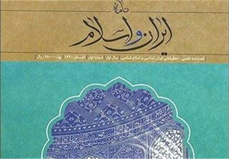 نامه ایران و اسلام
