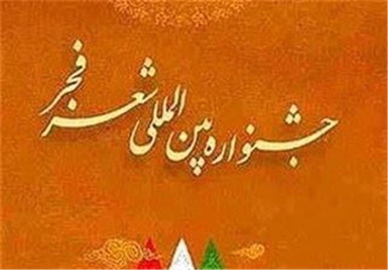 هشتمین جشنواره شعر فجر فروردین تا اردیبهشت برگزار میشود