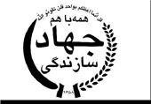 جهاد سازندگی | جریانی که ریشه «جهاد» را در جمهوری اسلامی زد