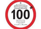 """فیلم مستند """"این کیه"""" به جشنواره فیلم 100 میرود"""